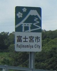 新東名高速道路愛知県と静岡県の境
